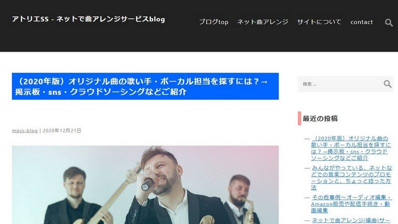 アトリエSS - ネットで曲アレンジサービスblog