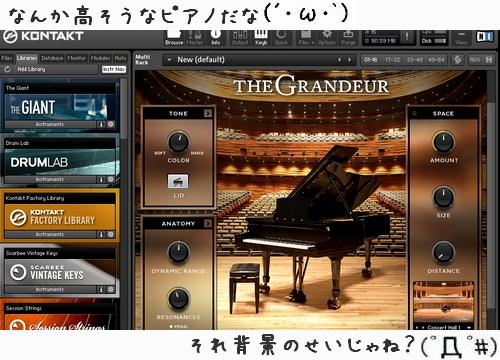 【ピアノ音源レビュー】kontaktについてくるピアノ『THE GRANDEUR』使ってみた