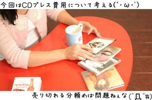 CDプレスって高い?『スリムケース&数百枚』なら数万円ですむのでCDRよりおススメ