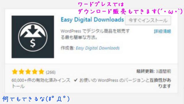 WordPressで絵や動画・オーディオのダウンロード販売しよう~Easy Digital Downloads使い方