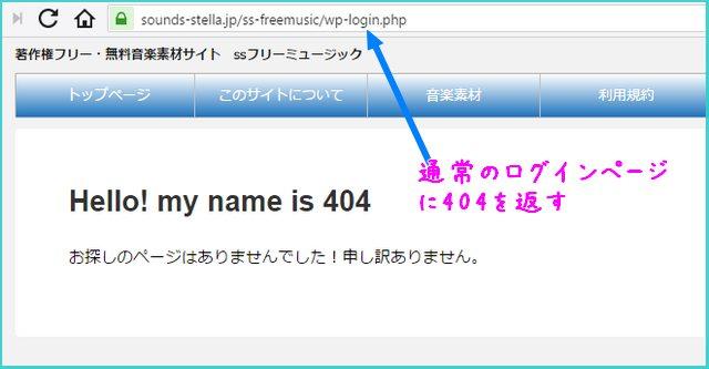 また、いつものログインページ『ドメイン○○○○/wp-login .php』で入ったときには404ステータスコード(ファイル・ページがありません)を返してくれます。