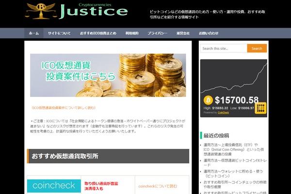 仮想通貨投資情報サイト justiceクリプトカレンシーズ