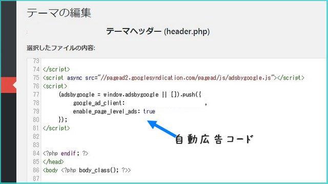 (wpの場合)header.phpに広告コード