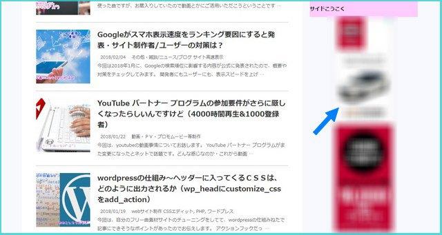 アドセンス自動広告の表示され方・600×160