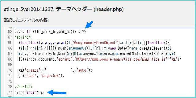 wordpressユーザー・PHPでログインしてる時はアナリティクスコード表示しない