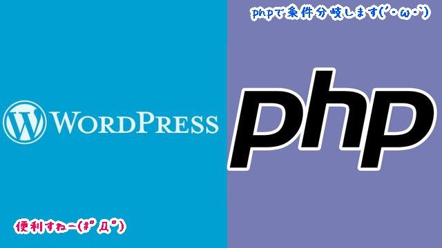 wordpressのサイト・PHPで条件分岐