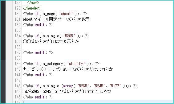 header.phpに追加したコード
