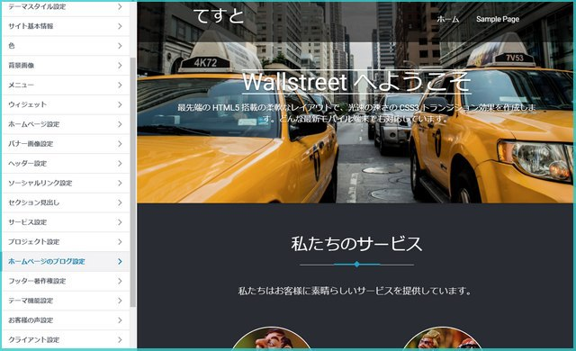 WPテーマ・Wallstreet 豊富なカスタマイザー機能