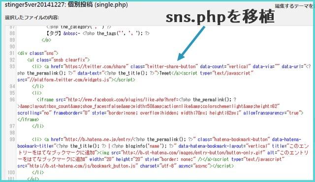 直接single.php内に移植