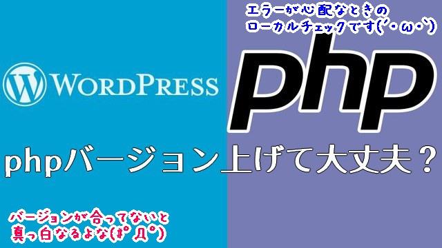 PHPのバージョンっていきなり変えて大丈夫?
