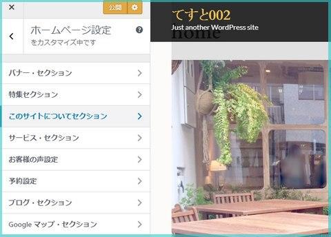 WPテーマrestaurant&cafeトップページセクション