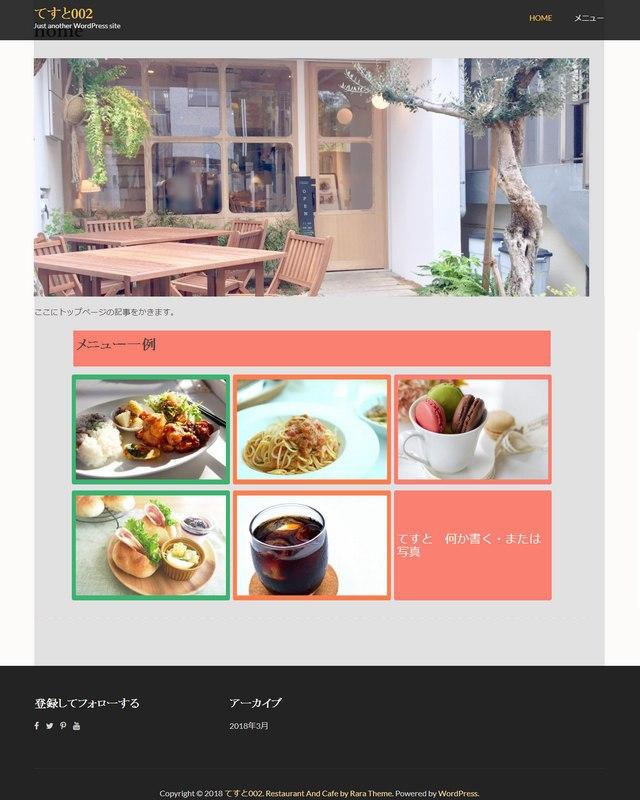 WPテーマrestaurant&cafeでカフェぽいサイトの例