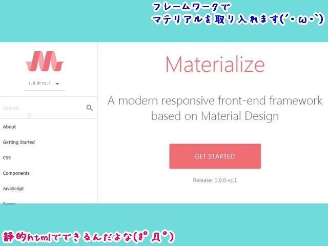 【マテリアルデザインCSSフレームワーク】Materializeで、カッコいいビジネスサイト(静的HTML)を作る