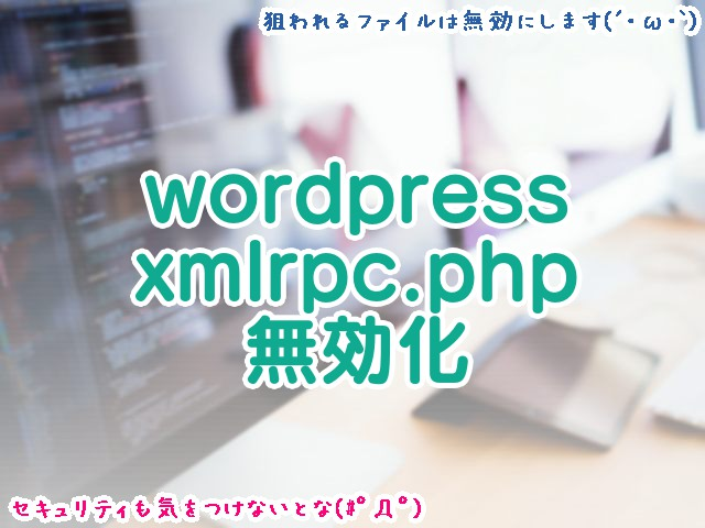 WordPress構成ファイルのxmlrpc.phpを無効化する方法【実は攻撃されやすい】