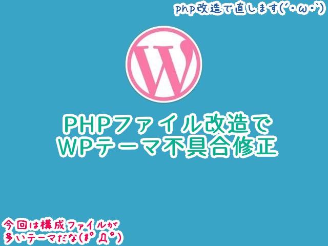 【WPテーマ不具合修正】Clarina(親llorix-one-lite)で、ブログ更新情報タイトルが二回出るのを直す
