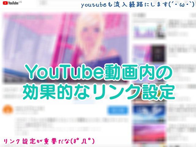 【動画サイト集客】チャンネルが育ってない段階での、適切なYouTube動画内のリンク設定