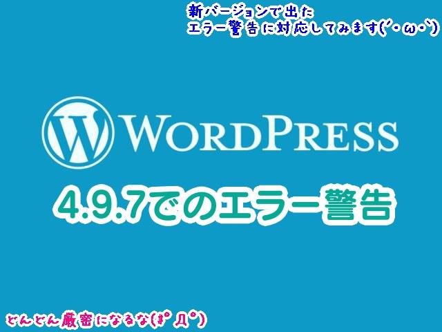 【WordPress4.9.7でのエラー検出】子テーマでindex.phpやCSSヘッダが無いときの『テーマが壊れています』表示への対策