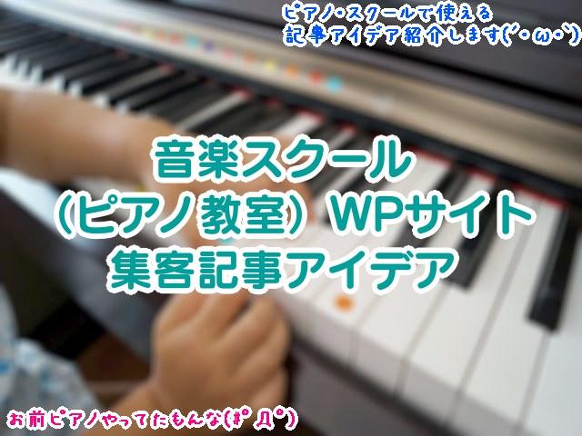 音楽スクール(ピアノ教室)で、WPサイトにした場合の、集客用記事アイデア【WordPress記事(ブログ)何書けば良い?】