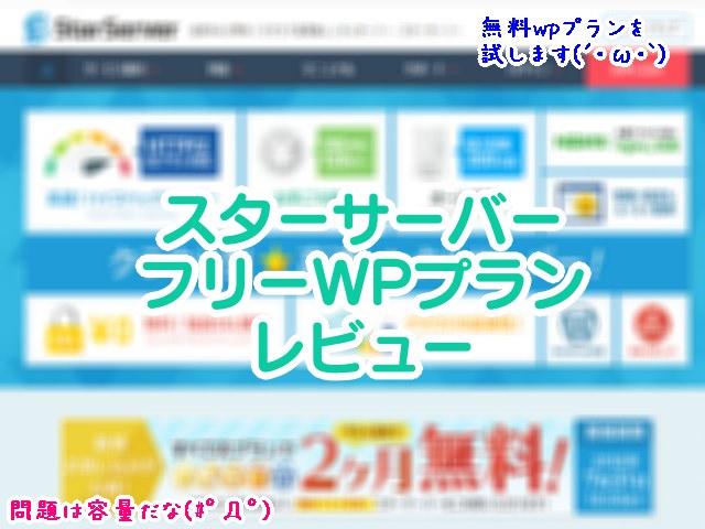 【無料で使えるWordPressプラン】スターサーバー・フリー WPプランの、アカウント登録・インストール・設定&公開方法