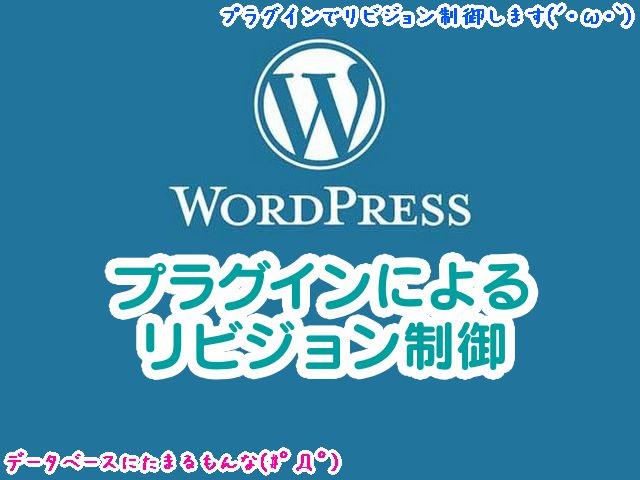 WordPressのリビジョンを、プラグインで制御する方法(revision control)