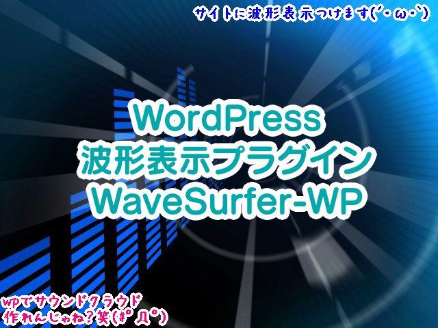 WordPressにサウンドクラウド風の波形表示WaveSurfer-WP・エラー/速度/出力のカスタマイズなど