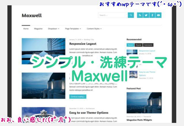 【おすすめWordPressテーマ】Maxwell~シンプル・洗練されたブログメディア向きテーマ