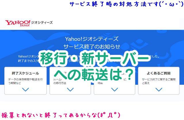 Yahoo!ジオシティーズ・MyStoreが2019年3月末終了、移行・新サーバーへの転送・復活はできるの?