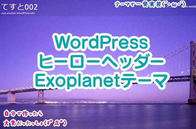 WordPressでヒーローヘッダーを実装できる、カッコいいテーマ・Exoplanet(無料版・有料pro版あり)レビュー・カスタマイザー設定のしかた