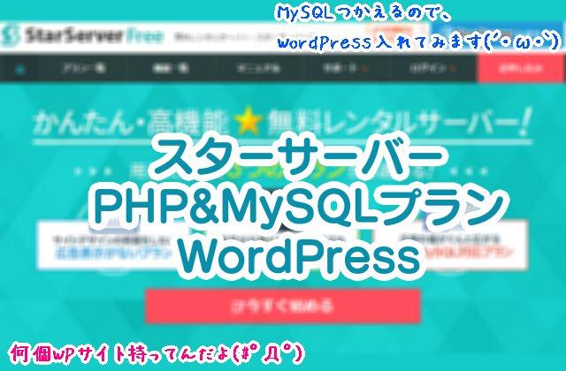 【無料レンタルサーバー】スターサーバー・PHP&MySQLプランで、WordPressをインストールする方法