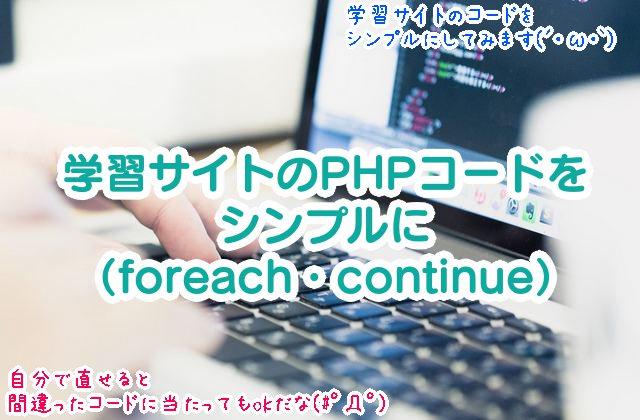 侍エンジニア塾ブログにあったPHPコードをシンプルに書いてみる(foreachで配列キーや値取得・continueで空要素スキップ)