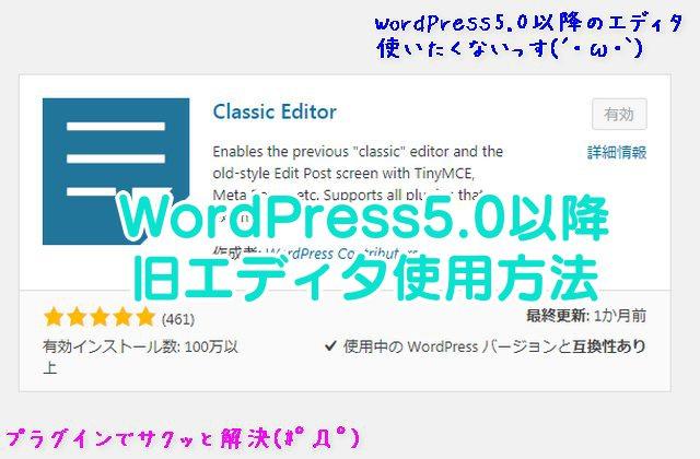 【WPプラグイン】WordPress5.0以降のブロックエディタ使いたくない場合→Classic Editorプラグインで旧エディタに戻して記事を書こう