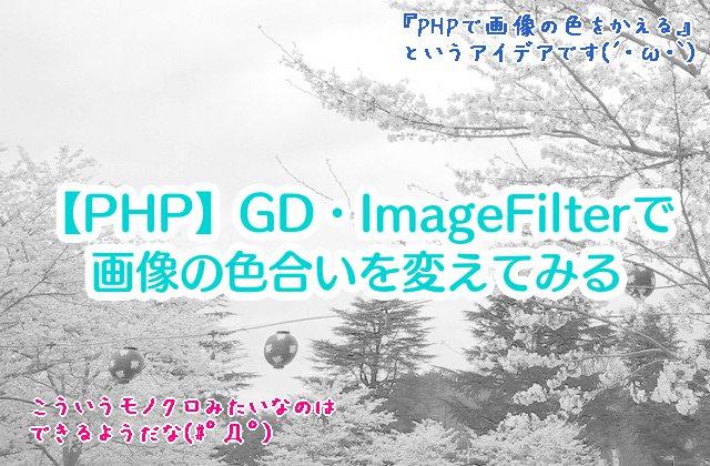 【PHP】GD・ImageFilterで、画像の色合いを変えてみる
