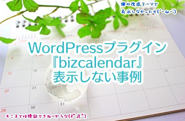 【WordPress/エラー対策】プラグインbizcalendarが改造テーマで表示しない事例