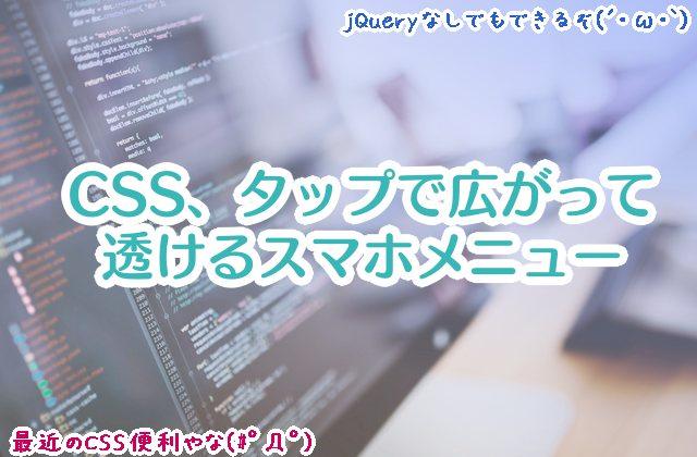【jQuery不使用・軽量でお洒落】CSSのみで、タップでふわっと広がって透けるスマートフォンメニューを実装