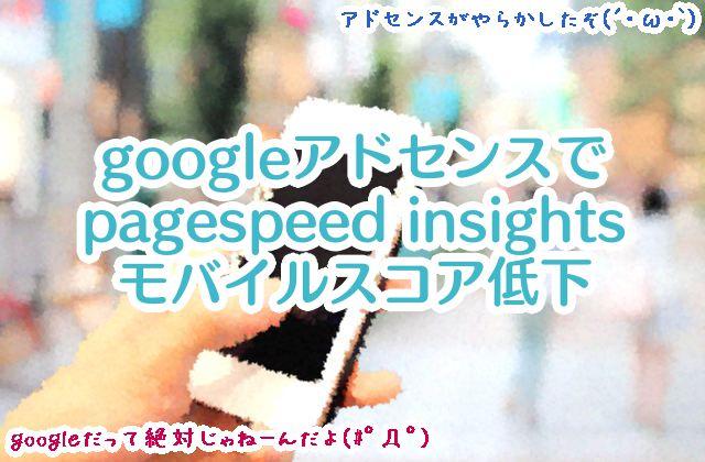 【WordPressモバイル高速化】pagespeed insightsモバイルスコアが大きく低下→原因はgoogle、お前だ(アドセンス自動広告)