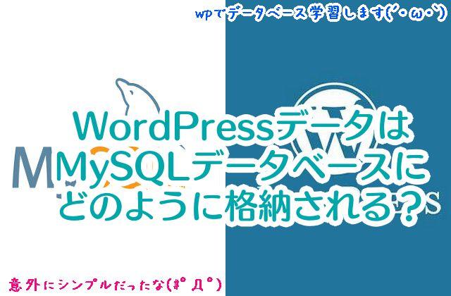 【画像つきでわかりやすい】WordPressで使われるデータは、MySQLデータベースに、どのように格納されているの?
