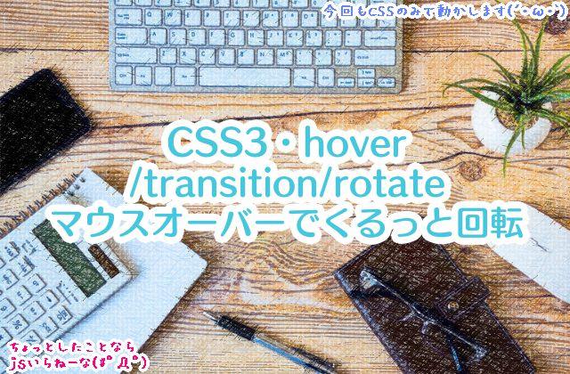 【CSS・hover/transition/rotateでアニメーション】jquery無し・アイコン画像や要素をくるっと回転させる機能