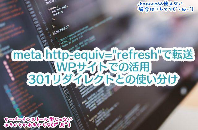 【METAタグで新サイトに転送】meta http-equiv=