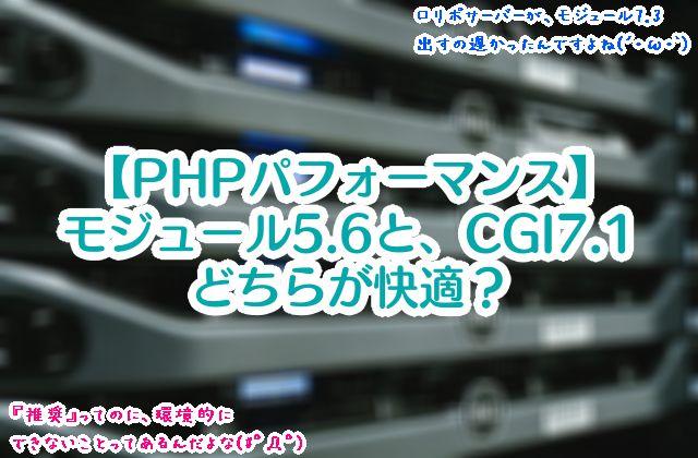 【PHPパフォーマンス】モジュールモード5.6と、CGIモード7.1どちらが快適に利用できた