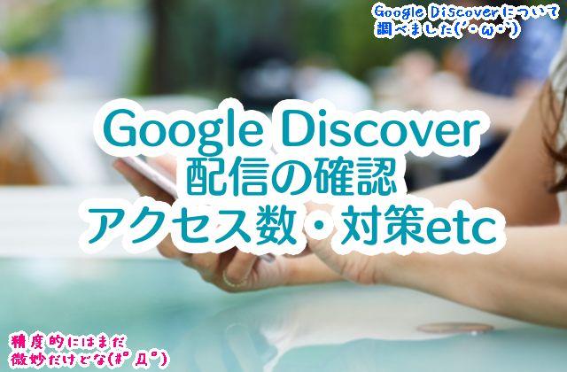 Google Discoverにサイトが載ると、アクセス数はどのようになる?