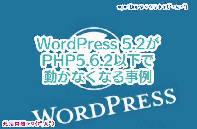 WordPress 5.2がサーバーPHP5.6.2以下で動かなくなる事例
