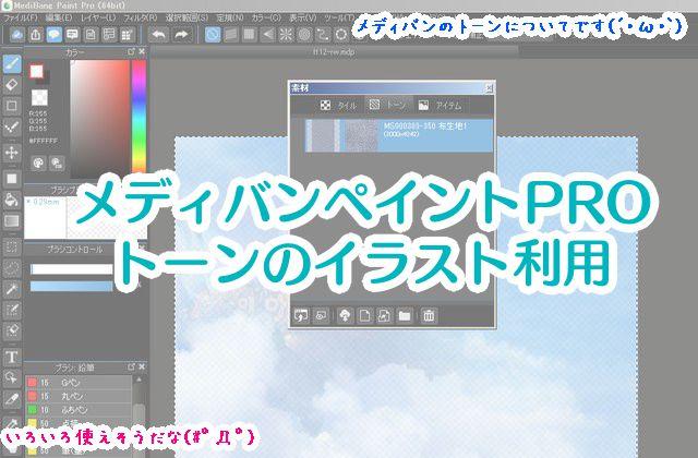 【メディバンペイントpro】漫画用素材のトーンは、実はイラスト作成でも使える件&背景などにも活用する方法