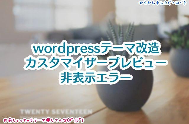 【WordPressテーマ改造】カスタマイザープレビューが表示されなくなった件の対応