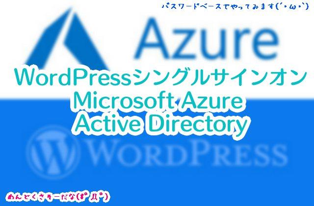 WordPressサイトに、Microsoft Azureを使って、シングルサインオン機能(パスワードベース・プラグイン無し)を実装してみる