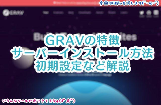 GRAVの特徴・サーバーインストール方法・初期設定など解説
