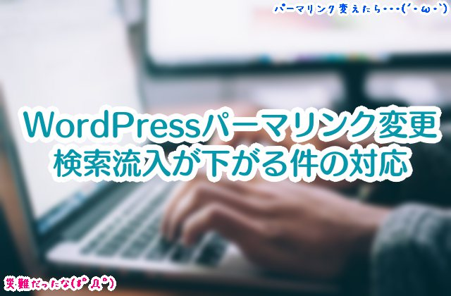 WordPressで、開始しばらく後にパーマリングをスラッグ入りに変えると