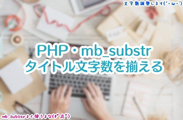 PHP・mb_substr関数を使って、タイトル文字数を揃える(WPレイアウト調整)
