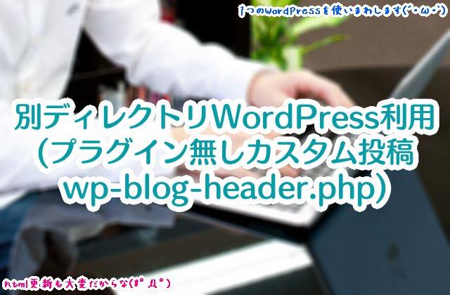 別ディレクトリでの記事の管理・表示を、1つのWordPressを使いまわして対応