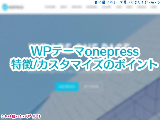 【お洒落1ページ型無料WPテーマ】onepressを使ってみてレビュー・特徴やカスタマイズ時のポイント