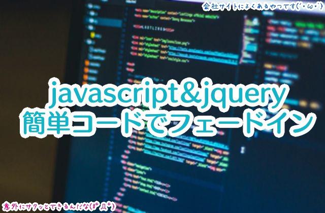 コーポレートに良くあるフェードイン(サイト全体・要素スライド)を、簡単コードで実装【javascript&jquery・WPサイトに】